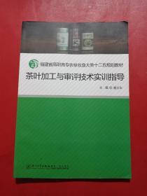 茶叶加工与审评技术实训指导
