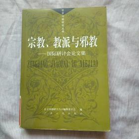 宗教、教派与邪教:国际研讨会论文集