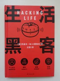 生活黑客 万维钢长文领读 罗振宇启发俱乐部专场推荐  破解生活的系统,做值得尊重的冒险家和探索者。