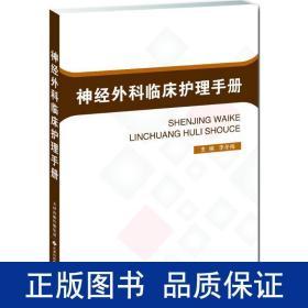 神经外科临床护理手册