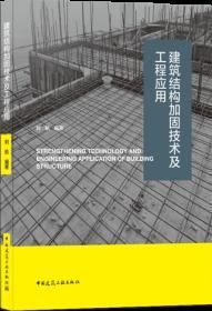 建筑结构加固技术及工程应用 9787112258222 刘航 中国建筑工业出版社 蓝图建筑书店