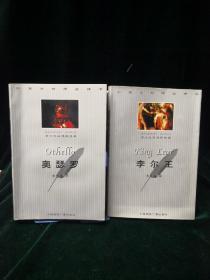 奥赛罗、李尔王-中英文对照全译本 两本合售 中国国际广播出版社2001年初版初印