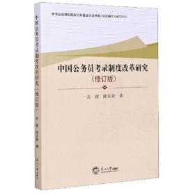 中国公务员考录制度改革研究(修订版)