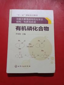 有机磷化合物