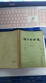 语言学论丛(第五辑)