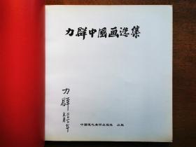 不妄不欺斋之一千三百零二:版画大家力群签名《力群中国画选集》(2004年初版仅印2000册)