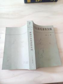建国以来毛泽东文稿第二册
