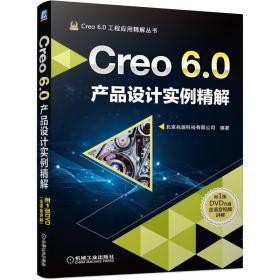 Creo6.0产品设计实例精解