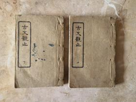古文观止 民国线装书 (上册和下册)