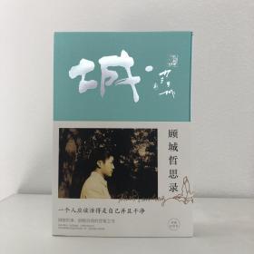 钤顾城纪念印《顾城哲思录》毛边本(裸背锁线 一版一印) 包邮(不含新疆、西藏)