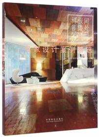 名家设计案例精选:样板间,售楼处空间9787503887055 谢海涛 中国