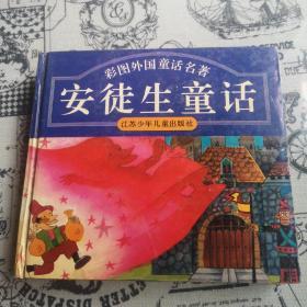 安徒生童话 彩图外国童话名著