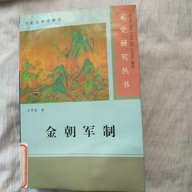 金朝军制(馆藏书)