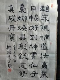 2021年陈全林书法镶名诗(图片为模本,请留自己姓名)