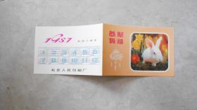 年历片贺卡:1987年 北京人民印刷厂 小兔子  L10
