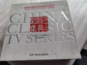 纪念中国电视剧诞生50周年经典剧集 1958-2008 50部225碟DVD