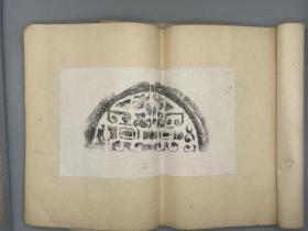 《 木人奇获古瓦谱 古瓦拓片》1册 内含中土、女真、新罗、高丽等25种 原拓