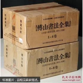 傅山书法全集(全8册)