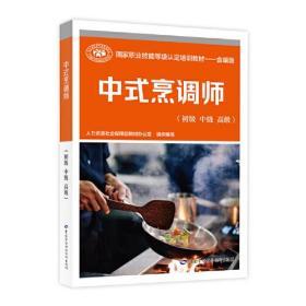 中式烹调师(初级 中级 高级)——国家职业技能等级认定培训教材