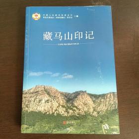 藏马山印记