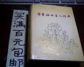 华夏妇女名人词典