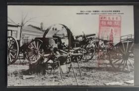 旅顺日俄战争日军缴获的大炮战利品展示 民国明信片 军事题材 军迷最爱