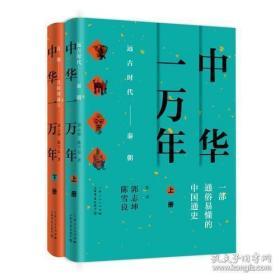 全2册▲中华一万年--{b1504180000180584}