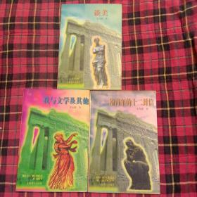 【谈美】【给青年的十二封信】【我与文学及其他】3册合售