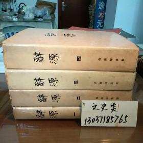 辞源(修订本全4册。大16开硬精装。包正版现货无写划)
