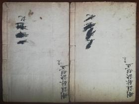 初版初印(多处墨丁)《删注脉诀规正》上下两册全