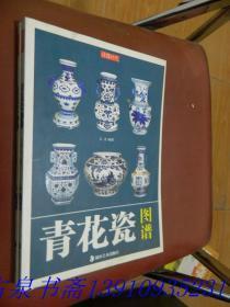 青花瓷图谱
