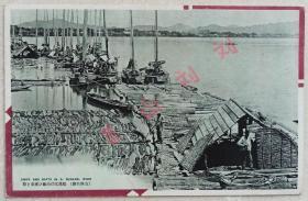 民国 吉林省松花江遍布竹筏 1930年代初 捕鱼的帆船 明信片  品好如图