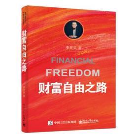 全新正版 通往财富自由之路 李笑来 投资理财 投资指南 经济管理书籍 财富智慧投资指南 财商思维 投资方法与技巧