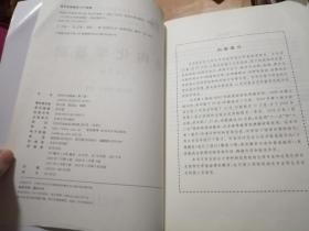 结构化学基础(第5版) 私藏有标注