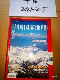 中国国家地理2013年第5期