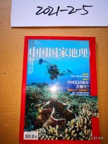 中国国家地理2013年第11期