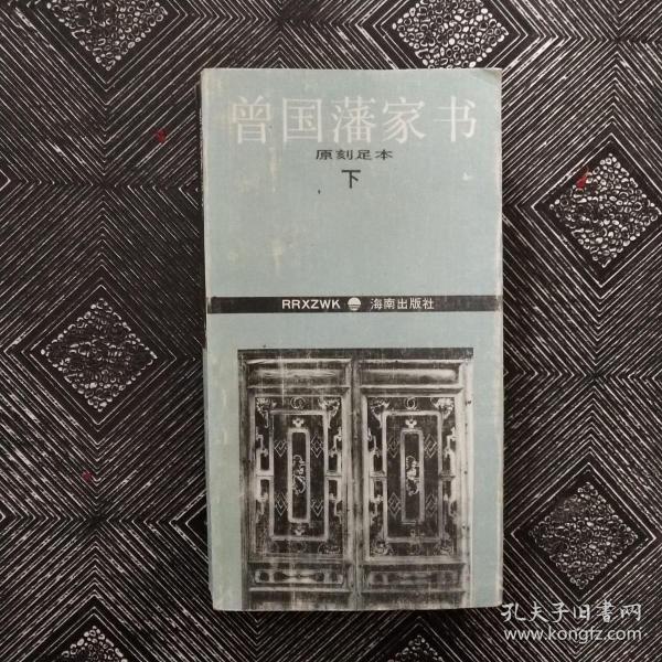 曾国藩家书-人人袖珍文库(上下)