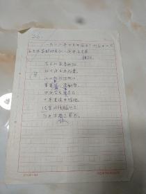 沈阳书法篆刻名家 程与天 诗词竞赛稿