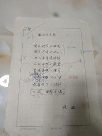 大连诗人 张迪 诗词竞赛稿(张震泽之子)