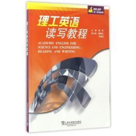理工英语读写教程(SFLEP专门用途英语) 刘芹 顾定兰 于金