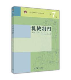 机械制图(第7版) 何铭新钱可强徐祖茂 高等教育出版社