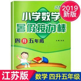 (2014)暑假接力棒 小学4升5年级 数学 (江苏版)