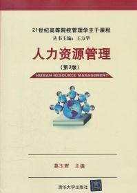 人力资源管理 葛玉辉 第三版 清华出版社
