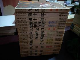台湾武侠小说九大门派代表作 7种14册