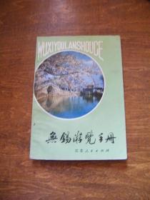 苏州游览手册 无锡游览手册