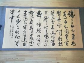 爱新觉罗 毓岚书法 名人字画收藏 164×77 真迹