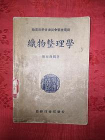 稀见老书:织物整理学(民国二十九年版)