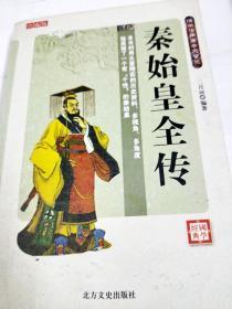DA108959 秦始皇全傳(珍藏版)(一版一印)