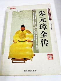 DA109018 朱元璋全傳(珍藏版)(一版一印)