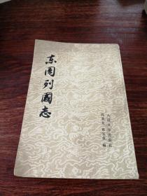 东周列国志(上)